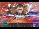 Страной правит дракон Путин - Дракон. Очевидная аналогия.