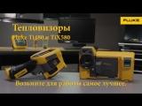 Тепловизоры Fluke Ti480 и Fluke TiX580