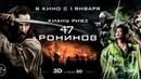 47 ронинов. 2013 HD