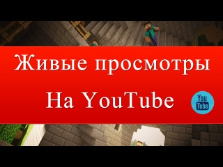 Как накрутить просмотры на youtube без бана! Раскрутка на YouTube