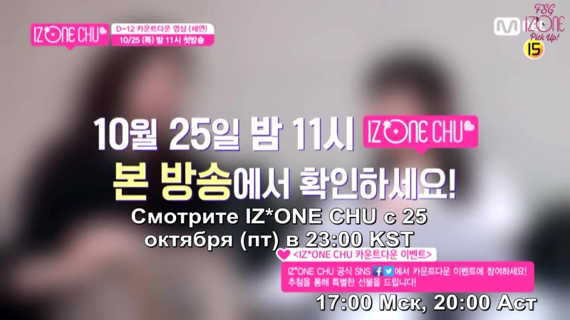 [FSG Pick Up!] IZONE CHU [Countdown] ♡D-12♡ ′Мама-птичка IZ*ONE′ 181025 EP.0 (рус. саб.)