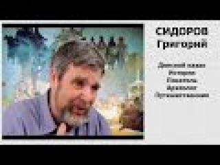 Сидоров Забытые сказки и легенды ведической Руси
