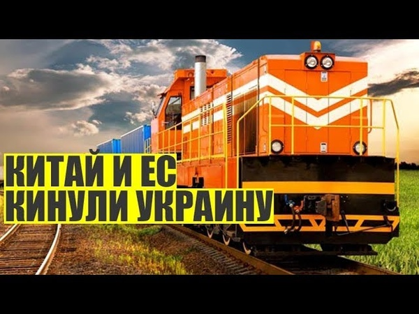 В обход УКРАИНЫ Европа и Китай проложили торговый маршрут мимо Украины