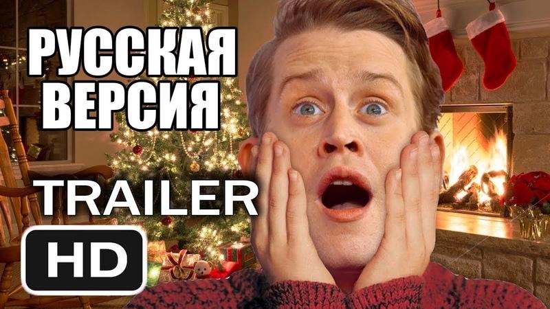 Один Дома: Рождественское Воссоединение -Трейлер 2019 Home Alone: Christmas Reunion Parody