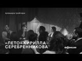 «Лето» Кирилла Серебренникова: премьера трейлера на «Афише»