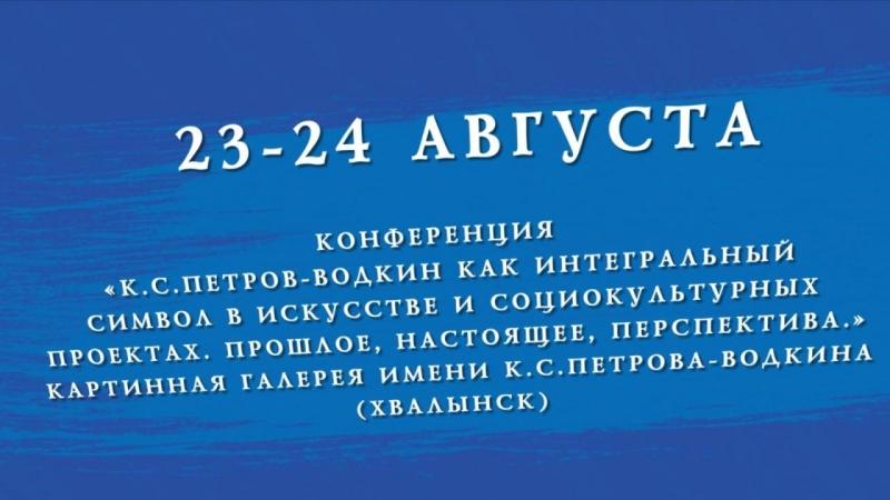 Научная конференция «К.С. Петров-Водкин как интегральный символ в искусстве и социокультурных проектах. Прошлое, настоящее, перс