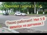 Плохая работа авто, нет +5В в системе - Chevrolet Lumina 3.1i (вандализм!)