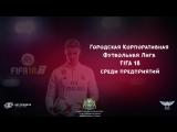 Первый этап Корпоративной Лиги по FIFA18