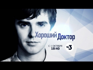 Хороший доктор | Премьера на ТВ-3 | С 1-го октября