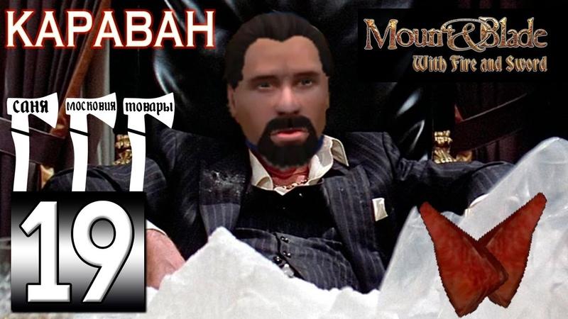 Прохождение Mount Blade Огнём и Мечом 19 Ян Казимир в плену