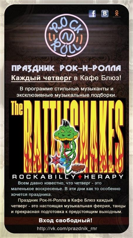 17.01 Праздник рок-н-ролла с Rattlesnakes!
