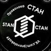 Проволока СТАН - Кантал Нихром Нержавейка