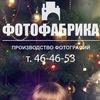 Фотостудия ФотоФабрика | Фотосессии Киров