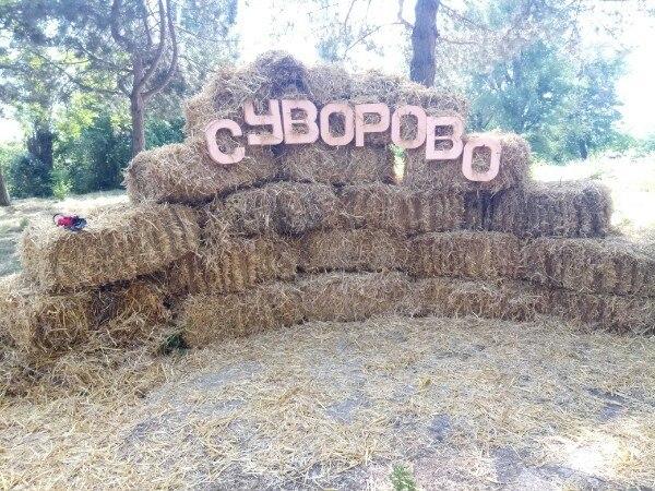 В селе Суворово прошла