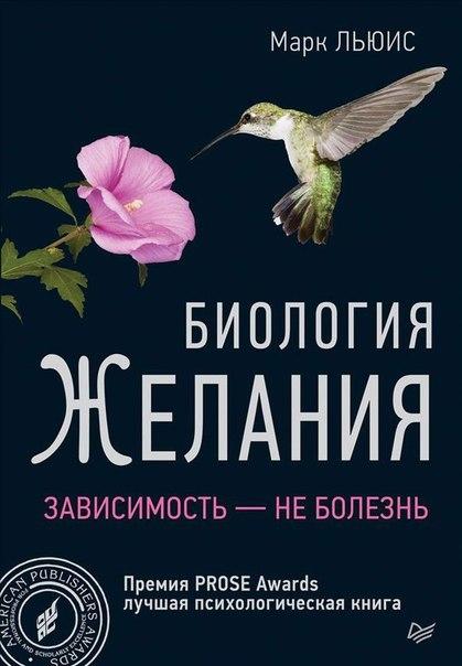 """Во всем виноват дофамин: книга Марка Льюиса """"Биология желания. Зависимость — не болезнь"""""""