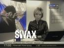 От поражений к успеху!Россия поднялась с коленей x SWAX