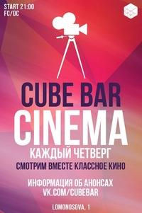 КАЖДЫЙ ЧЕТВЕРГ // CUBE BAR CINEMA