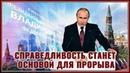 Справедливость станет основой для прорыва. Краткий анализ послания Путина