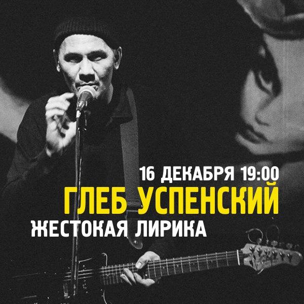 Афиша Тюмень 16 декабря / Глеб Успенский / Rocketa