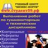 Курсовые, рефераты. Бизнес-Форум. Пермь