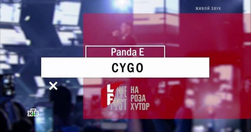 CYGO — Panda E