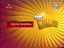 ТНТ-Комедия после рекламы ТНТ / Орион-ТВ г. Самара, 10.04.2006 Заставка