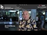 Доминик Джокер в гостях отеля Ялта Интурист в Крыму