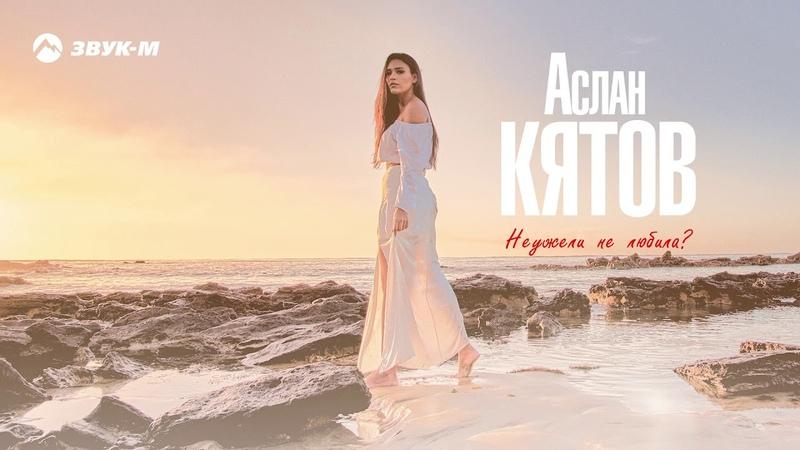 Аслан Кятов - Неужели не любила   Премьера трека 2018
