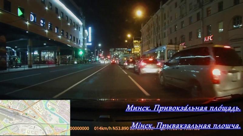 Привокзальная площадь в Минске Ночной Минск группа avtooko сайт Предупрежден значит воору