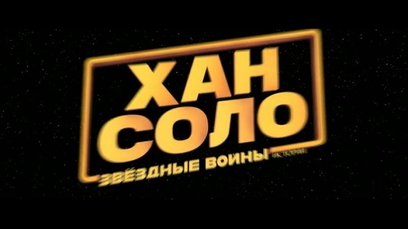 Хан Соло Звёздные Войны Истории в кино с 24 мая