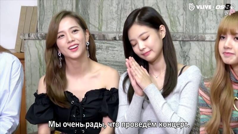 BLACKPINK Star Road - Special Episode 04 [рус.саб]
