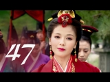 「47/81」 Легенда о Ми Юэ / The Legend of Miyue / 芈月传