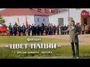 Цвет нации Фильм Леонида Парфенова с предисловием автора