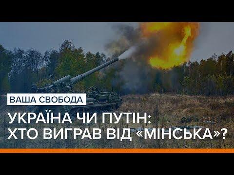 LIVE | Україна чи Путін і бойовики хто виграв від «Мінська» | Ваша Свобода