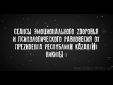 Kazantip Republic Сеанс #2 ГЛАДЬ КИСКУ