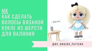 видеозаписи мк и онлайны по вязаным игрушкам в одной группе вконтакте