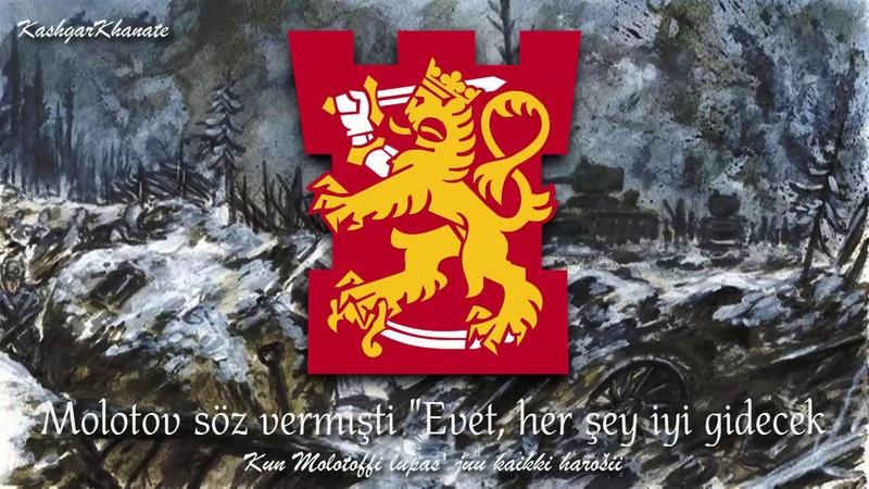 Fin Kış Savaşı Şarkısı - Finnish Winter War Song Njet Molotoff [Türkçe Altyazılı]
