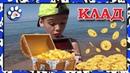 ПОИСК СОКРОВИЩ на озере ИССЫК КУЛЬ дети НАШЛИ СТАРИННЫЕ МОНЕТЫ