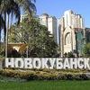 Типичный  Новокубанск