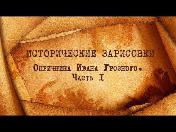 Е.Ю.Спицын и В.А.Волков Опричнина Ивана Грозного. Часть 1