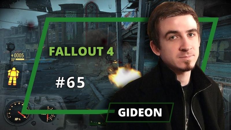 Fallout 4 - Gideon - 65 выпуск