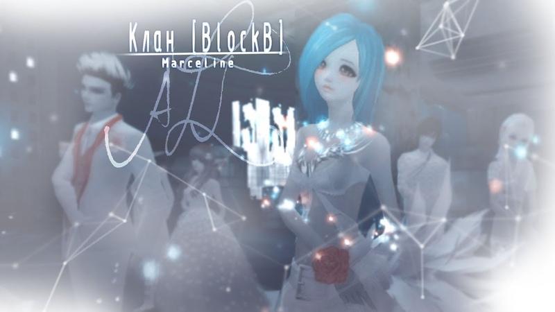 |♥| мᴀʀcᴇʟɪɴᴇ | Клан BlockB | Альт | Пара Па