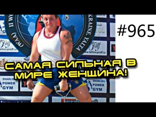 Интервью. Шоу. Семинары. - Самая сильная в мире женщина Людмила Гайдученко. Чемпионат по Армлифтингу.