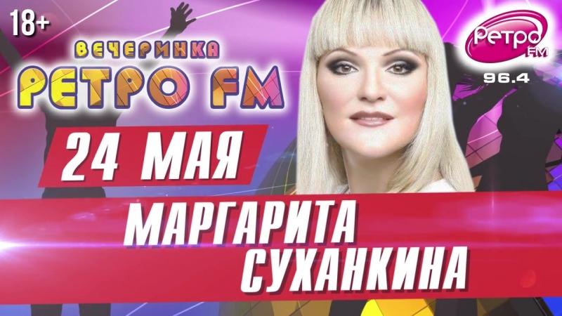 Маргарита Суханкина 24 мая на вечеринке Ретро FM в Максимилианс Челябинск