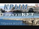 Тарханкут - КРЫМ... Малый АТЛЕШ - Чаша ЛЮБВИ