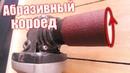 Абразивный короед шлифовальая насадка для болгарки