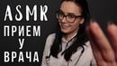 АСМР Ролевая игра 👩⚕️ Врач Медицинский осмотр ASMR Doctor roleplay