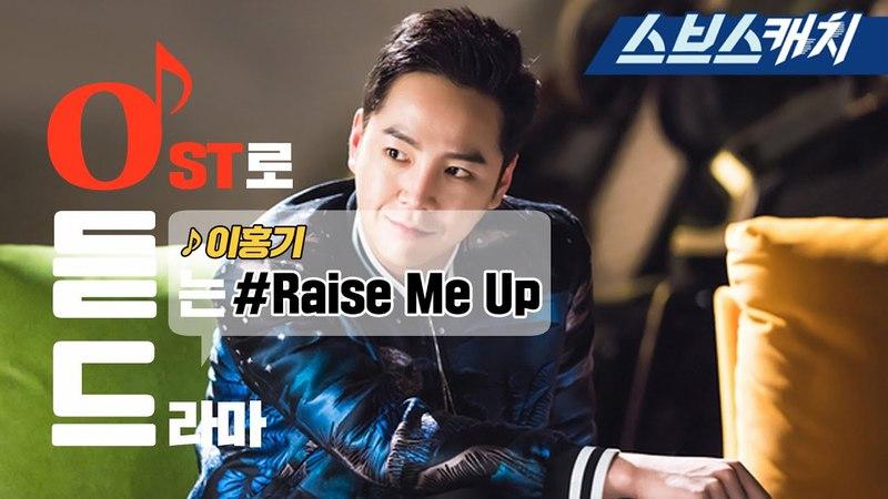 [스위치 - 세상을 바꿔라 OST Part2] - 이홍기 - Raise Me Up 《Switch:Change the World / 오듣드 / 스브스캐치》
