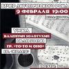 Вечер акустического рока / 09.02.2014