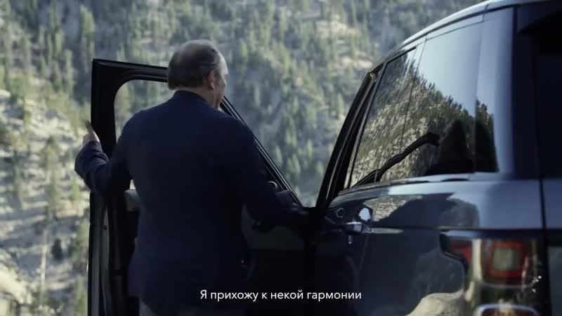 Range Rover – Создаем настроение с Хансом Циммером
